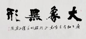 【保真】中国书画家协会常务理事、国家一级美术师张卫东作品:大象无形