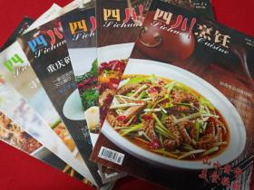 四川烹饪杂志8本: 2014年第1、2、3、4、5、6、7、11期