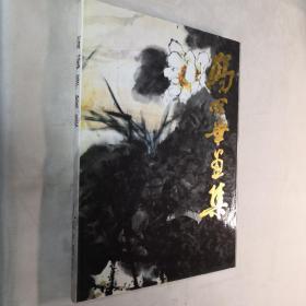 高冠华画集 8开 精装本 人民中国出版社 1995年1版1印 私藏 全新品相!