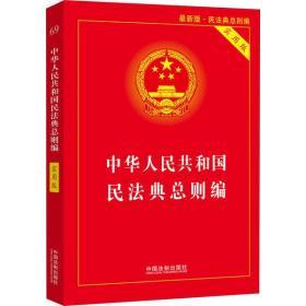 中华人民共和国民法典总则编 实用版   版无中国法制出版社9787521610864