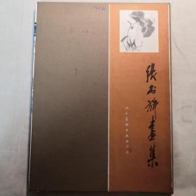 张书旂画集 8开 精装本+涵套 人民美术出版社 1991年1版3印 私藏 全新品相