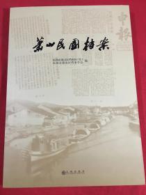 萧山民国档案