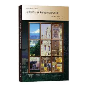 大波特兰--西北部城市生活与景观/美国大都市区肖像丛书