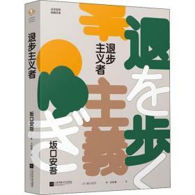 退步主义者坂口安吾江苏文艺出版社9787559437082