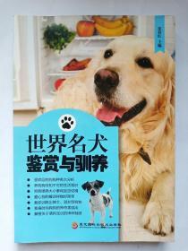 世界名犬鉴赏与驯养