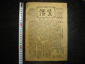 民国二十年(1931年)生活(第六卷第十八期)