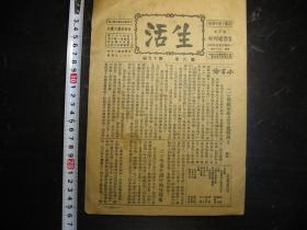 民国二十年(1931年)生活(第六卷第十九期),原版,邹韜奋主编,进步救亡刊物