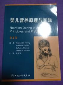 婴儿营养原理与实践(第2版)【正版!此书籍未阅 无勾画 不缺页】(弱九五)
