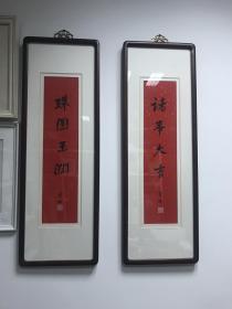董桥书法 复制品 红木镜框
