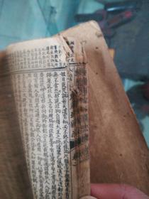 绘图东周列国志(卷二) )