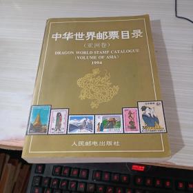 中华世界邮票目录亚洲卷