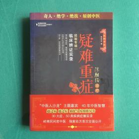 陈胜征治疗疑难重症经验专辑2:临床辨证实录