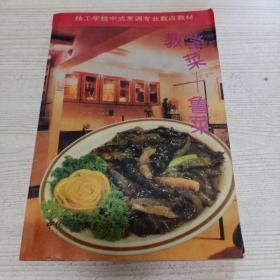 教学菜.鲁菜