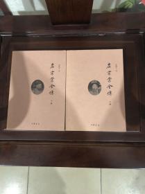 左宗棠全传(上下),,
