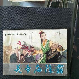 连环画】关帝庙除霸(白衣侠女之七)