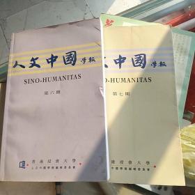 人文中国学报第六第7期。二册合售