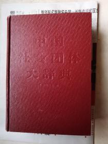 中国社会团体大辞典