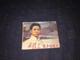 连环画 毛泽东青少年时代