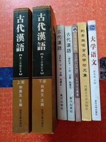 7册合售:古代汉语(修订本 上下册 签赠钤印本)、古代汉语(第二次修订本 上下册 赠阅钤印本)、自考过关教练·古代汉语自学考试题解、荆贵生语言文字论文集(签赠钤印本)、大学语文