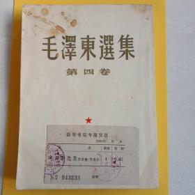 毛泽东选集第四卷竖排