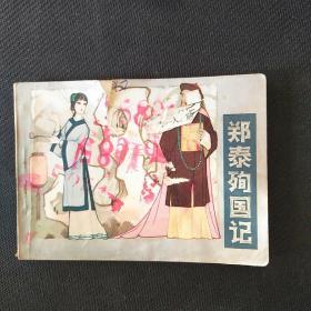 连环画郑泰殉国记
