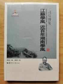 钱基博集:江苏学风近百年湖南学风
