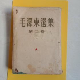 毛泽东选集,第二卷,1952年出版