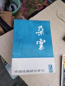 朵云 15   中国绘画研究季刊