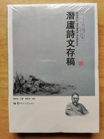 潜庐诗文存稿/钱基博集