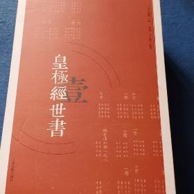 皇极经世书(全三册)