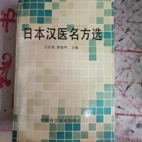 日本汉医名方选