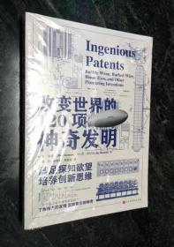 【塑封】改变世界的120项神奇发明