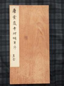 唐代书法家李北海行书《灵岩寺碑》天宝元年(742)十一月,李邕撰并书  折页装   一册全