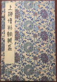 上海博物馆藏印