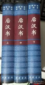 后汉书 (简体字本前四史)(上、中、下)(全三册)
