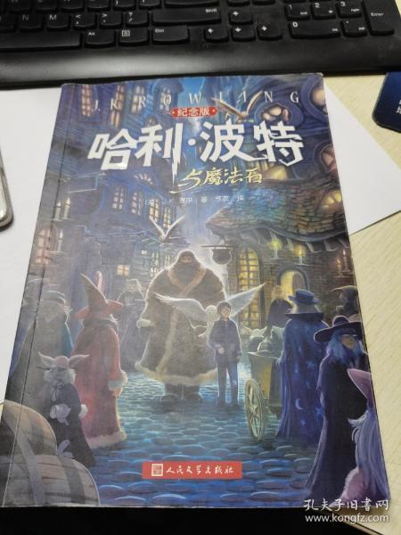 哈利·波特与魔法石(纪念版)