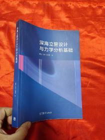 深海立管设计与力学分析基础    【16开】