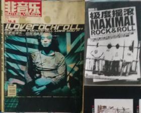 微音乐 杂志。