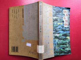 纸上的园林:江南民间生活摹本