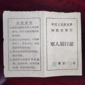 1970年.中国人民解放军山西省雁北军分区司令部.军人通行证(雁字第074号)