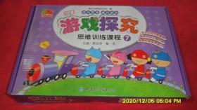 小康轩·游戏探究思维训练课程(幼儿用书)⑦盒装