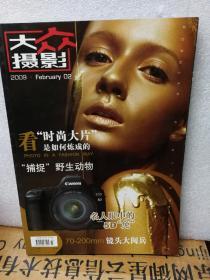大众摄影(2009年02期)