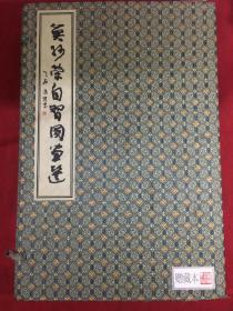 线装:莫妙荣自习国画集〔上下册〕锦段盒装,原萧山市市长莫妙荣