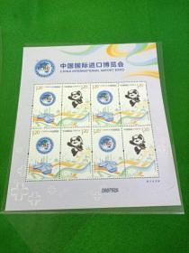 中国国际进口博览会邮票丝绸版加小版张如图3版合售