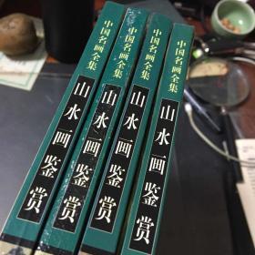中国名画全集.山水画鉴赏 全4卷 【精装本】