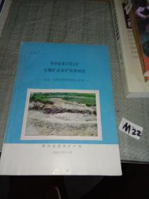 贵州省遵义铝土矿后槽矿床成矿地质特征