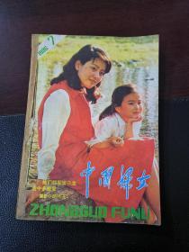中国妇女1986年第7-12期装定本