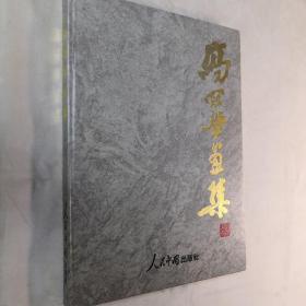 高冠华画集 8开 精装本 人民中国出版社 1995年1版1印 私藏 9.5品