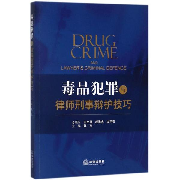 毒品犯罪与律师刑事辩护技巧