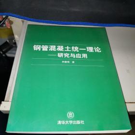 钢管混凝土统一理论:研究与应用